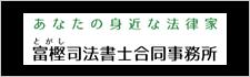 富樫司法書士合同事務所 ロゴ